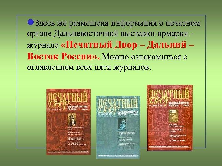 Здесь же размещена информация о печатном органе Дальневосточной выставки-ярмарки журнале «Печатный Двор –