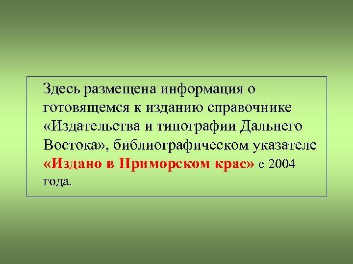 Здесь размещена информация о готовящемся к изданию справочнике «Издательства и типографии Дальнего Востока» ,