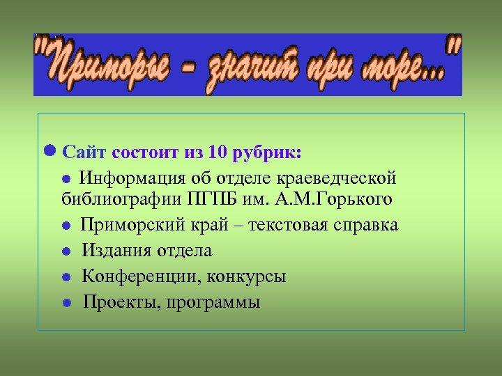 Сайт состоит из 10 рубрик: Информация об отделе краеведческой библиографии ПГПБ им. А.