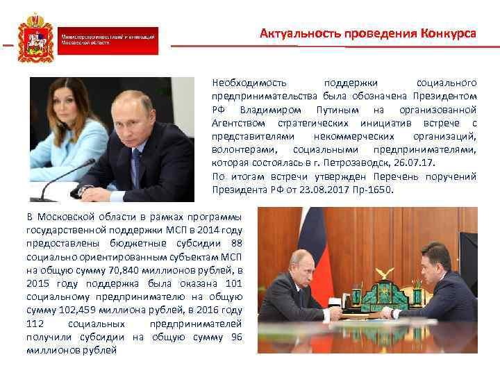 Актуальность проведения Конкурса Необходимость поддержки социального предпринимательства была обозначена Президентом РФ Владимиром Путиным на