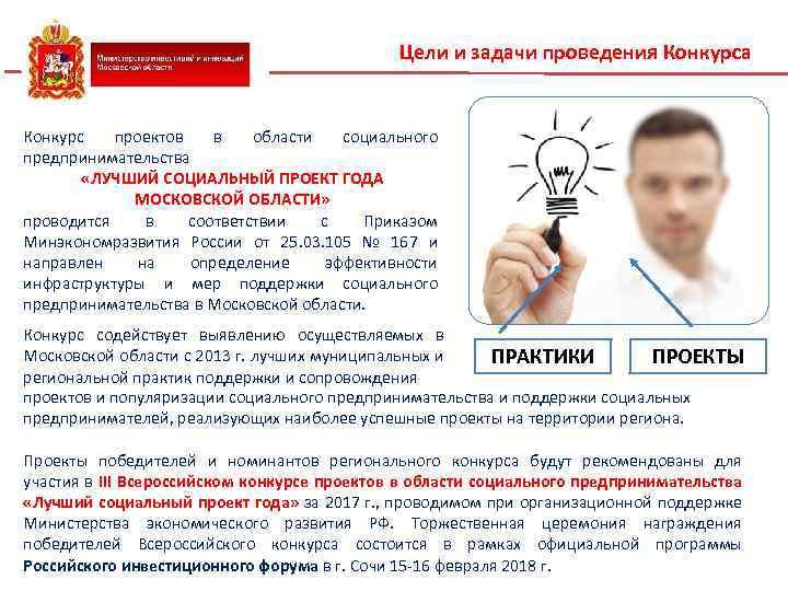 Цели и задачи проведения Конкурса Конкурс проектов в области социального предпринимательства «ЛУЧШИЙ СОЦИАЛЬНЫЙ ПРОЕКТ