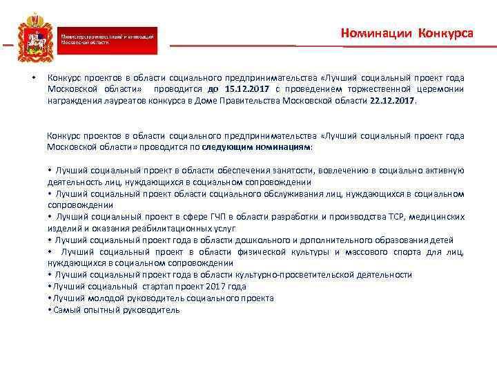 Номинации Конкурса • Конкурс проектов в области социального предпринимательства «Лучший социальный проект года Московской