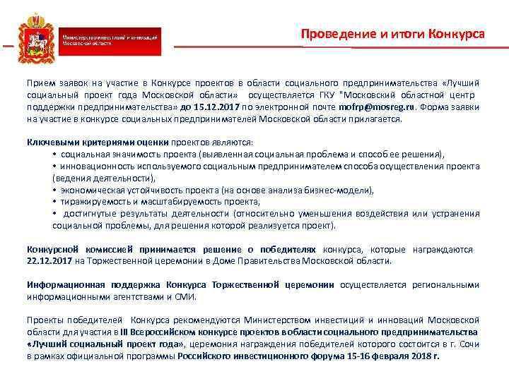 Проведение и итоги Конкурса Прием заявок на участие в Конкурсе проектов в области социального