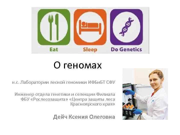 О геномах н. с. Лаборатории лесной геномики ИФБи. БТ СФУ Инженер отдела генетики и