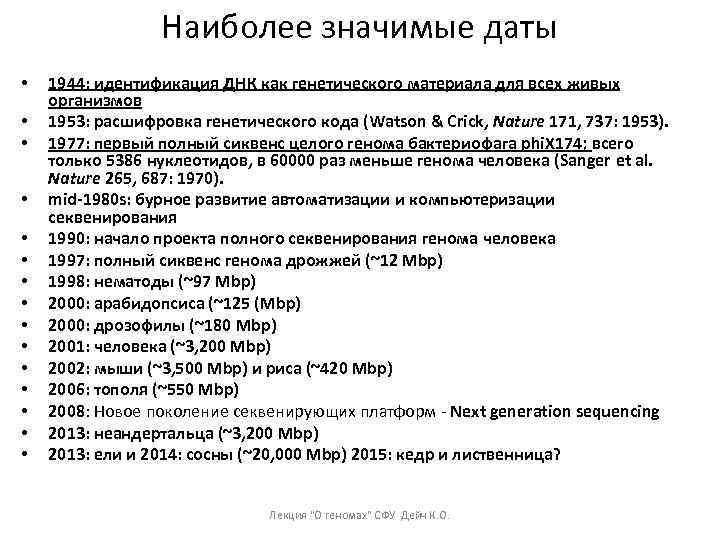 Наиболее значимые даты • • • • 1944: идентификация ДНК как генетического материала для