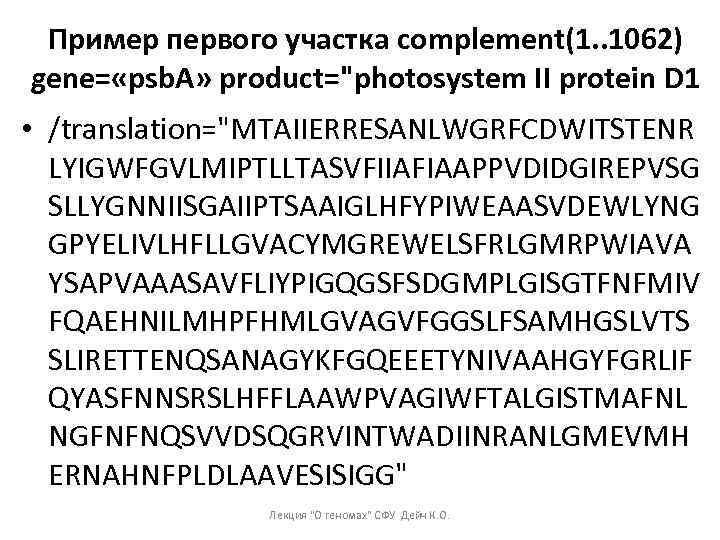 Пример первого участка complement(1. . 1062) gene= «psb. A» product=