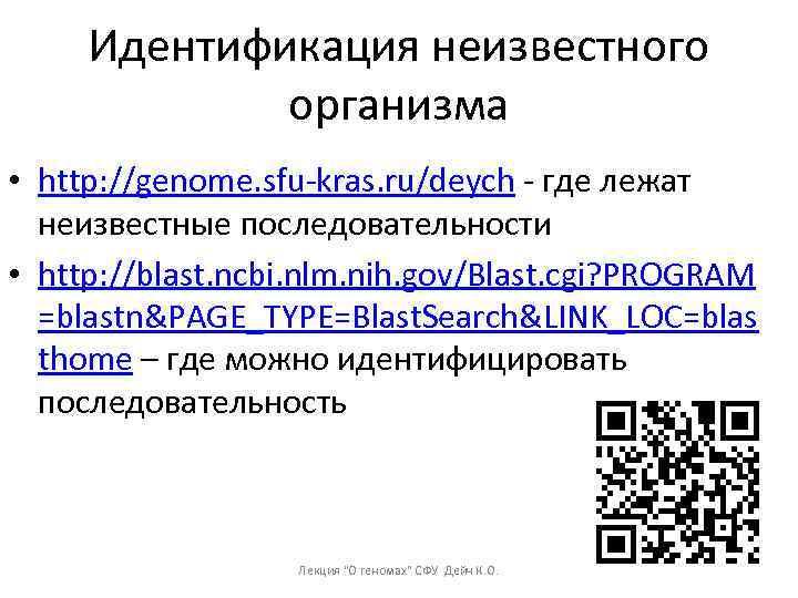 Идентификация неизвестного организма • http: //genome. sfu-kras. ru/deych - где лежат неизвестные последовательности •