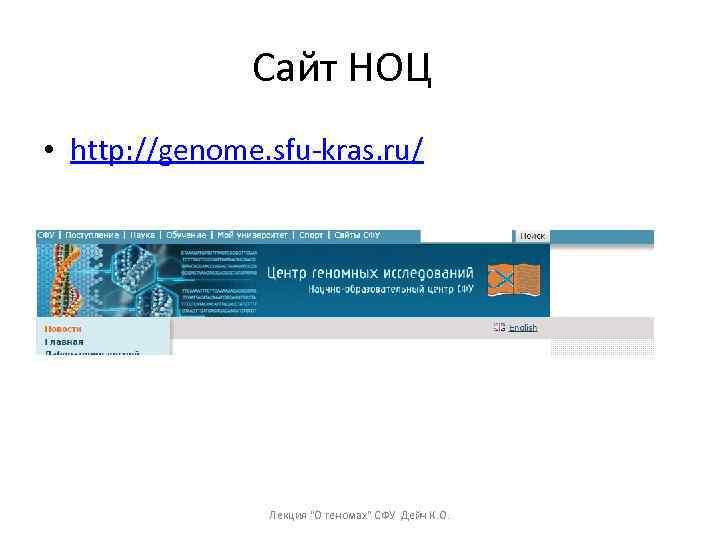 Сайт НОЦ • http: //genome. sfu-kras. ru/ Лекция