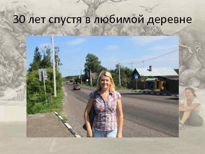 30 лет спустя в любимой деревне