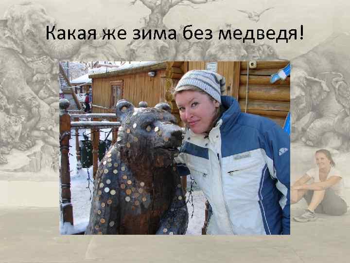 Какая же зима без медведя!