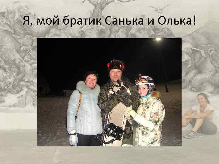 Я, мой братик Санька и Олька!