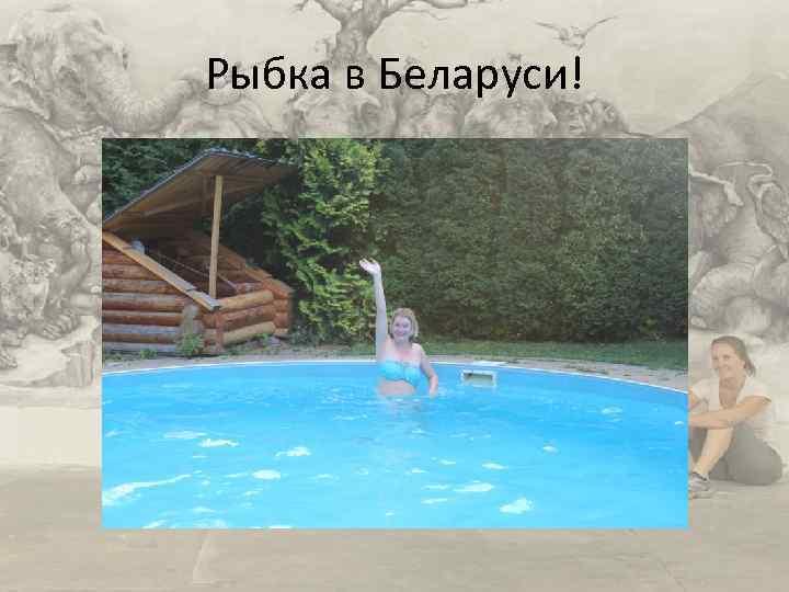 Рыбка в Беларуси!