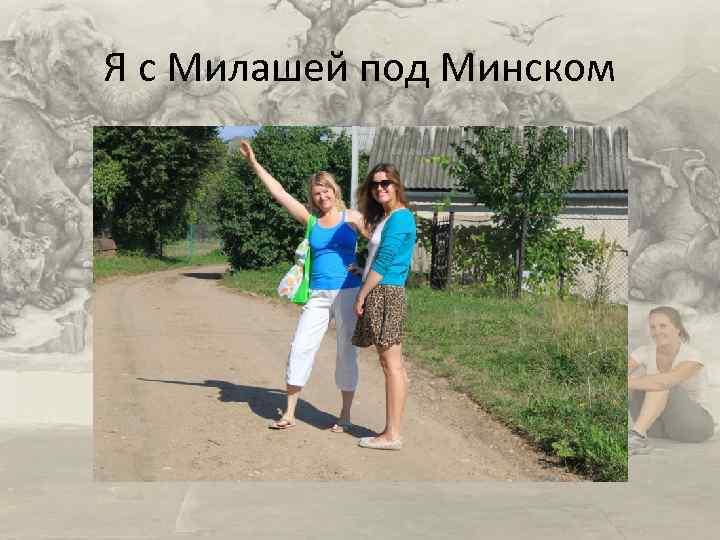 Я с Милашей под Минском