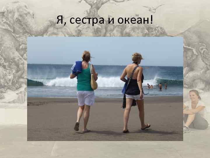 Я, сестра и океан!
