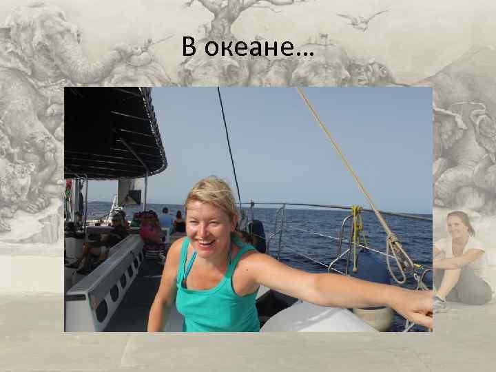 В океане…