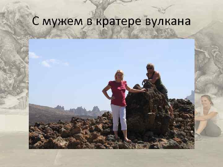 С мужем в кратере вулкана