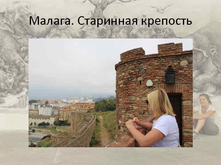 Малага. Старинная крепость