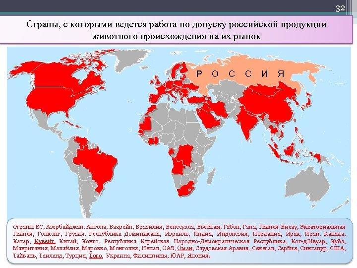 32 Страны, с которыми ведется работа по допуску российской продукции животного происхождения на их