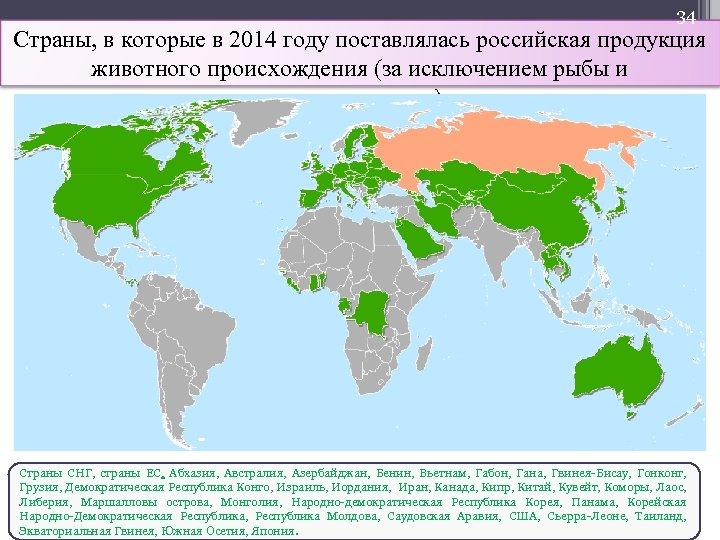 34 Страны, в которые в 2014 году поставлялась российская продукция животного происхождения (за исключением