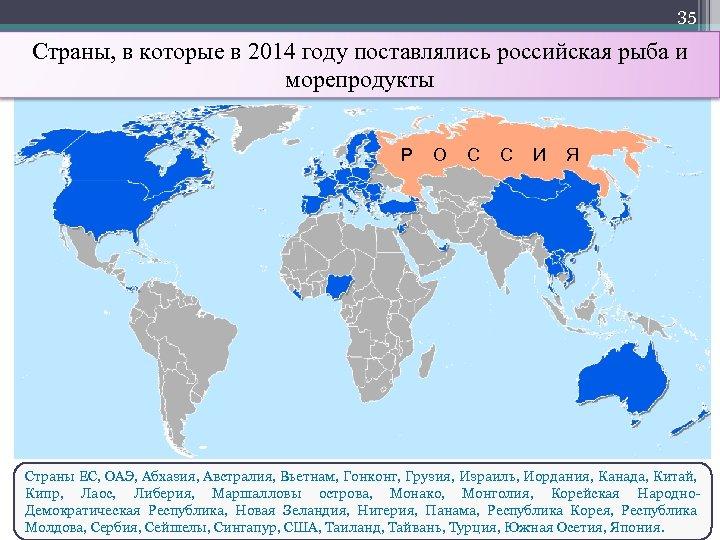 35 Страны, в которые в 2014 году поставлялись российская рыба и морепродукты Р О