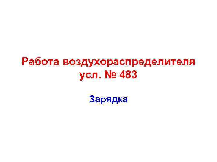 Работа воздухораспределителя усл. № 483 Зарядка