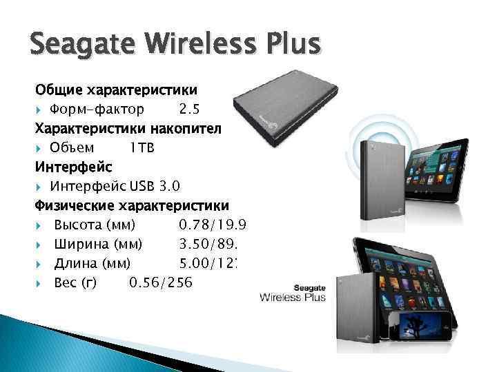 Seagate Wireless Plus Общие характеристики Форм-фактор 2. 5 Характеристики накопителя Объем 1 TB Интерфейс