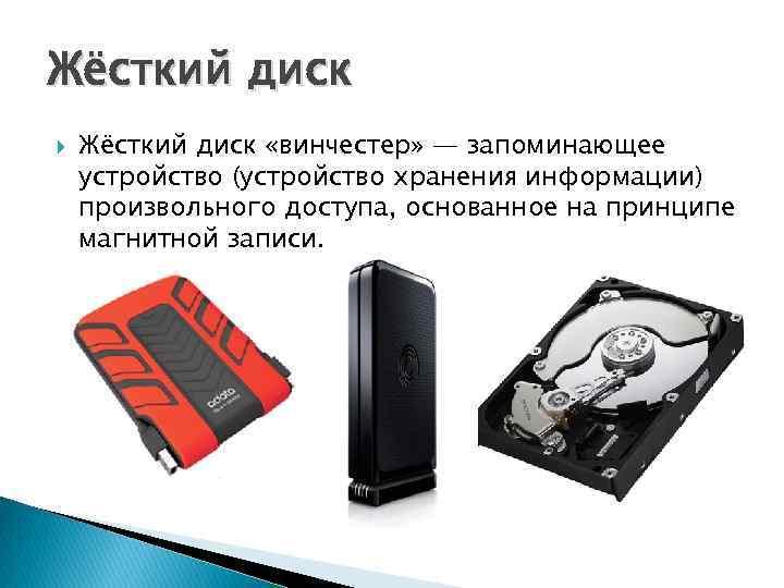 Жёсткий диск «винчестер» — запоминающее устройство (устройство хранения информации) произвольного доступа, основанное на принципе