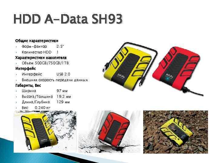 HDD A-Data SH 93 Общие характеристики Форм-фактор Количество HDD 2. 5