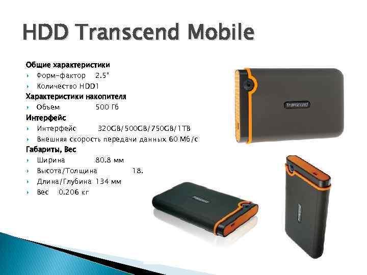HDD Transcend Mobile Общие характеристики Форм-фактор 2. 5