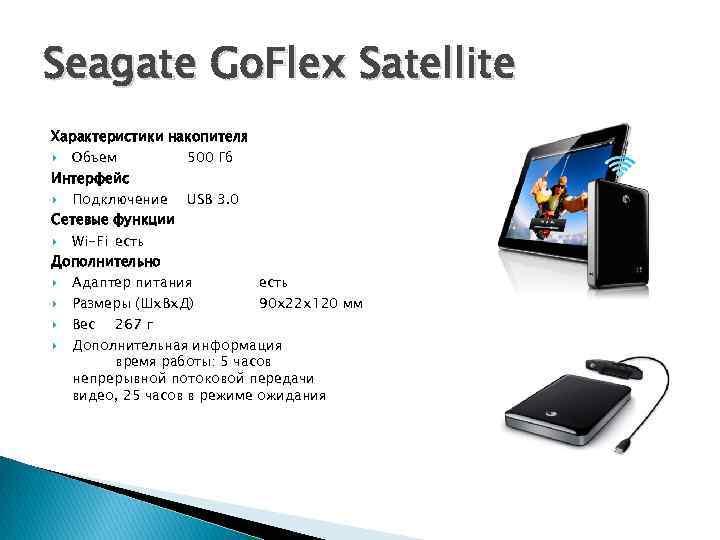 Seagate Go. Flex Satellite Характеристики накопителя Объем 500 Гб Интерфейс Подключение USB 3. 0
