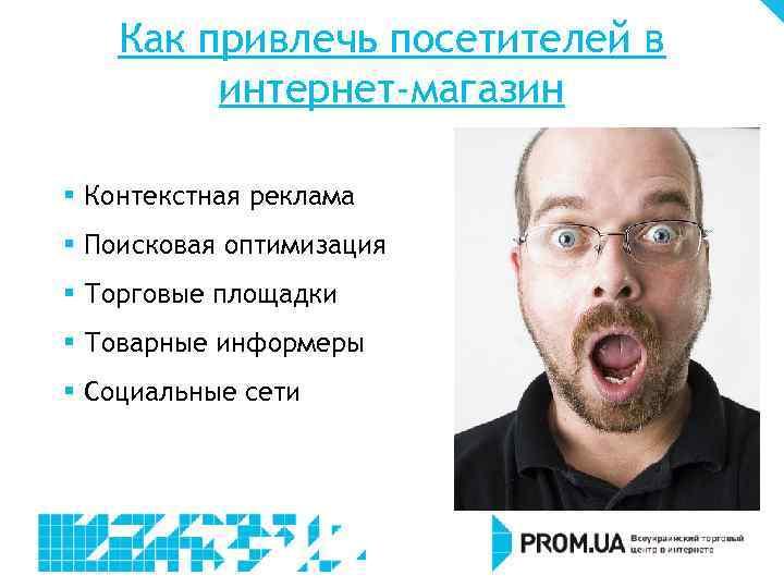 Как привлечь посетителей в интернет-магазин § Контекстная реклама § Поисковая оптимизация § Торговые площадки