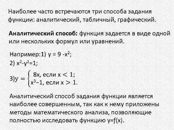 Наиболее часто встречаются три способа задания функции: аналитический, табличный, графический. Аналитический способ: функция задается