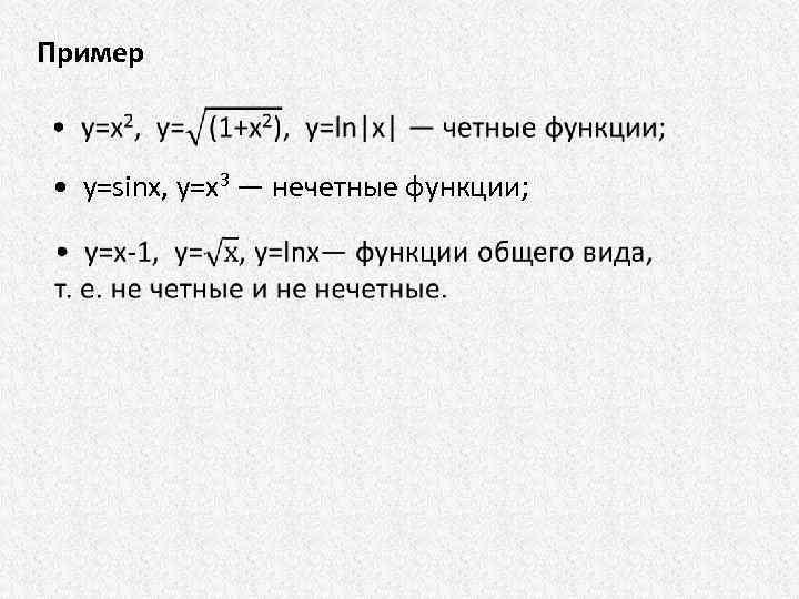 Пример • у=sinx, у=х3 — нечетные функции;