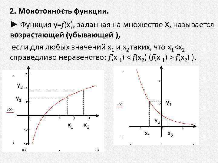 2. Монотонность функции. ► Функция у=ƒ(х), заданная на множестве Х, называется возрастающей (убывающей ),