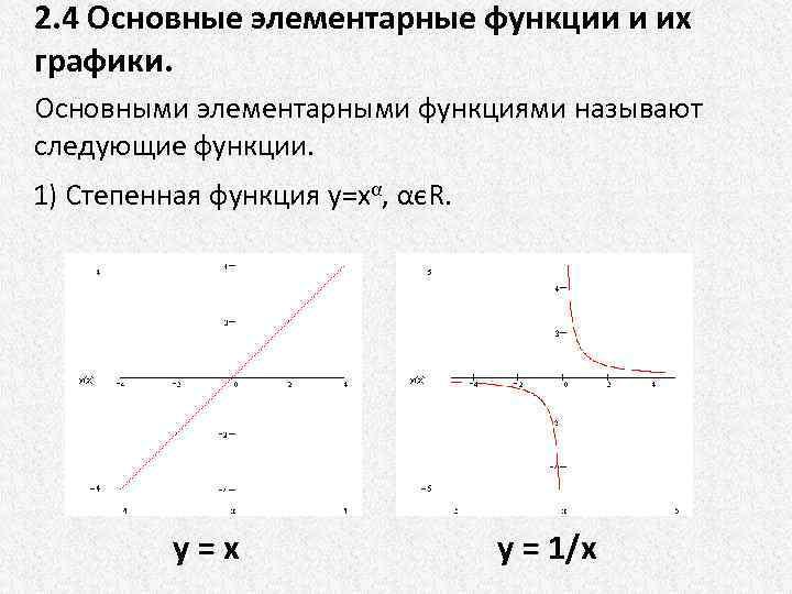 2. 4 Основные элементарные функции и их графики. Основными элементарными функциями называют следующие функции.