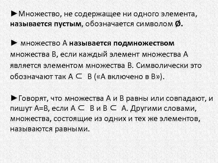 ►Множество, не содержащее ни одного элемента, называется пустым, обозначается символом Ø. ► множество А