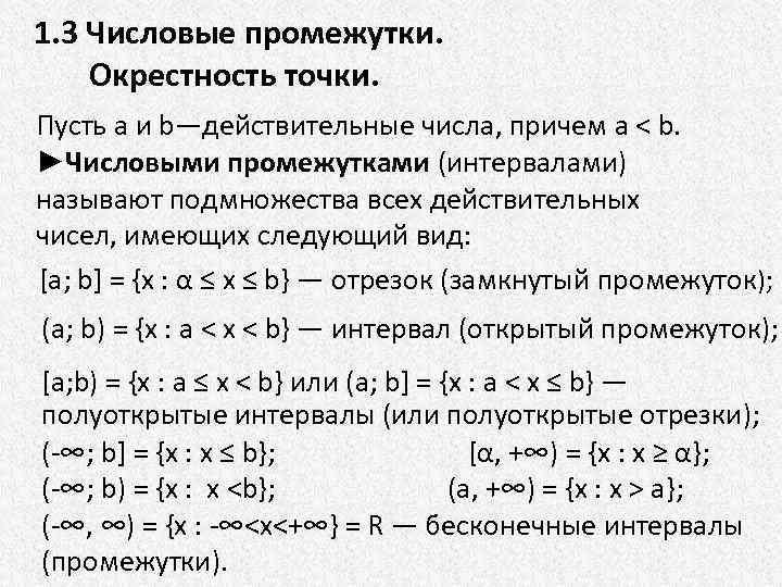 1. 3 Числовые промежутки. Окрестность точки. Пусть a и b—действительные числа, причем a <