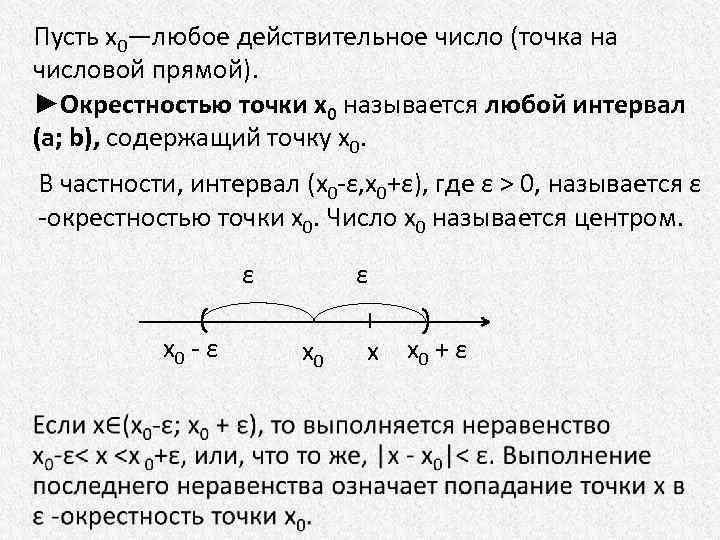 Пусть х0—любое действительное число (точка на числовой прямой). ►Окрестностью точки х0 называется любой интервал