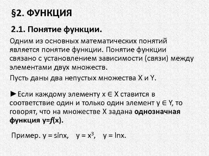 § 2. ФУНКЦИЯ 2. 1. Понятие функции. Одним из основных математических понятий является понятие