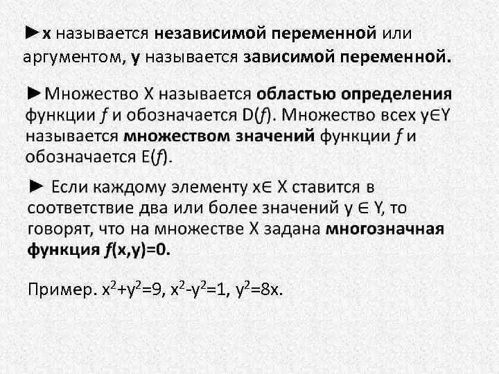 ►х называется независимой переменной или аргументом, у называется зависимой переменной. Пример. x 2+y 2=9,