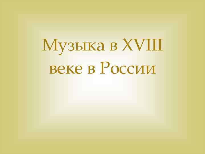 Музыка в XVIII веке в России