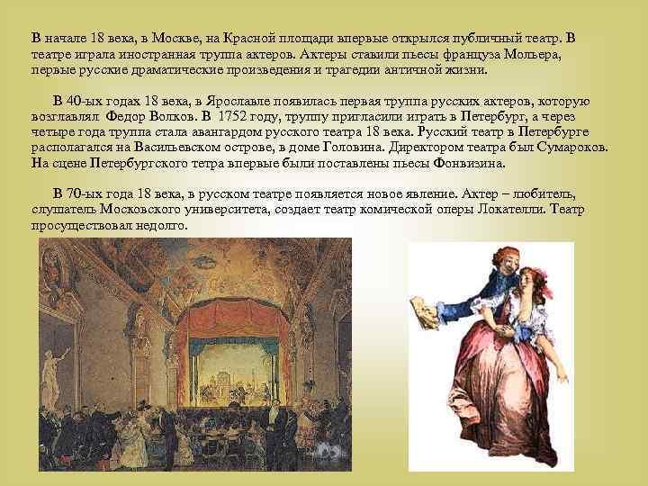 В начале 18 века, в Москве, на Красной площади впервые открылся публичный театр. В