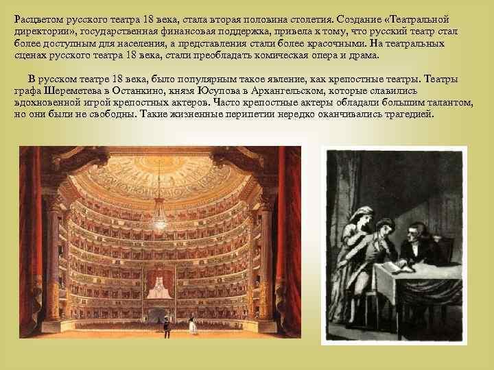 Расцветом русского театра 18 века, стала вторая половина столетия. Создание «Театральной директории» , государственная