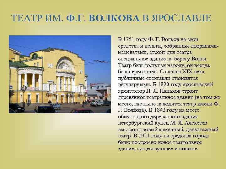 ТЕАТР ИМ. Ф. Г. ВОЛКОВА В ЯРОСЛАВЛЕ В 1751 году Ф. Г. Волков на