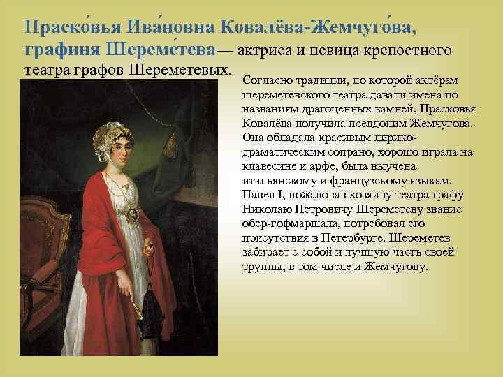Праско вья Ива новна Ковалёва-Жемчуго ва, графиня Шереме тева— актриса и певица крепостного театра