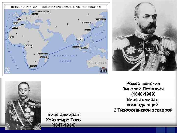 Вице-адмирал Хэйхатиро Того (1847 -1934) Рожественский Зиновий Петрович (1848 -1909) Вице-адмирал, командующий 2 Тихоокеанской