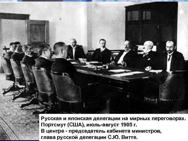 Русская и японская делегации на мирных переговорах. Портсмут (США), июль-август 1905 г. В центре