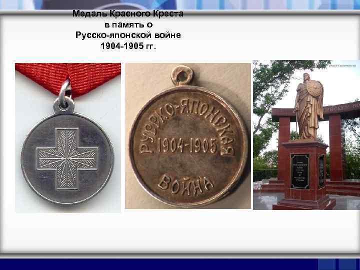Медаль Красного Креста в память о Русско-японской войне 1904 -1905 гг.