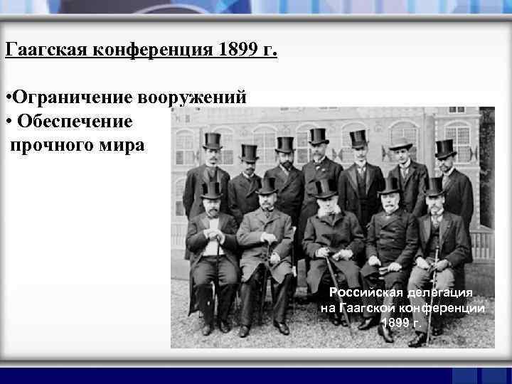 Гаагская конференция 1899 г. • Ограничение вооружений • Обеспечение прочного мира Российская делегация на