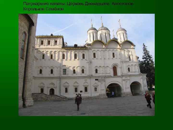 Патриаршие палаты. Церковь Двенадцати Апостолов Корольков Семёнов